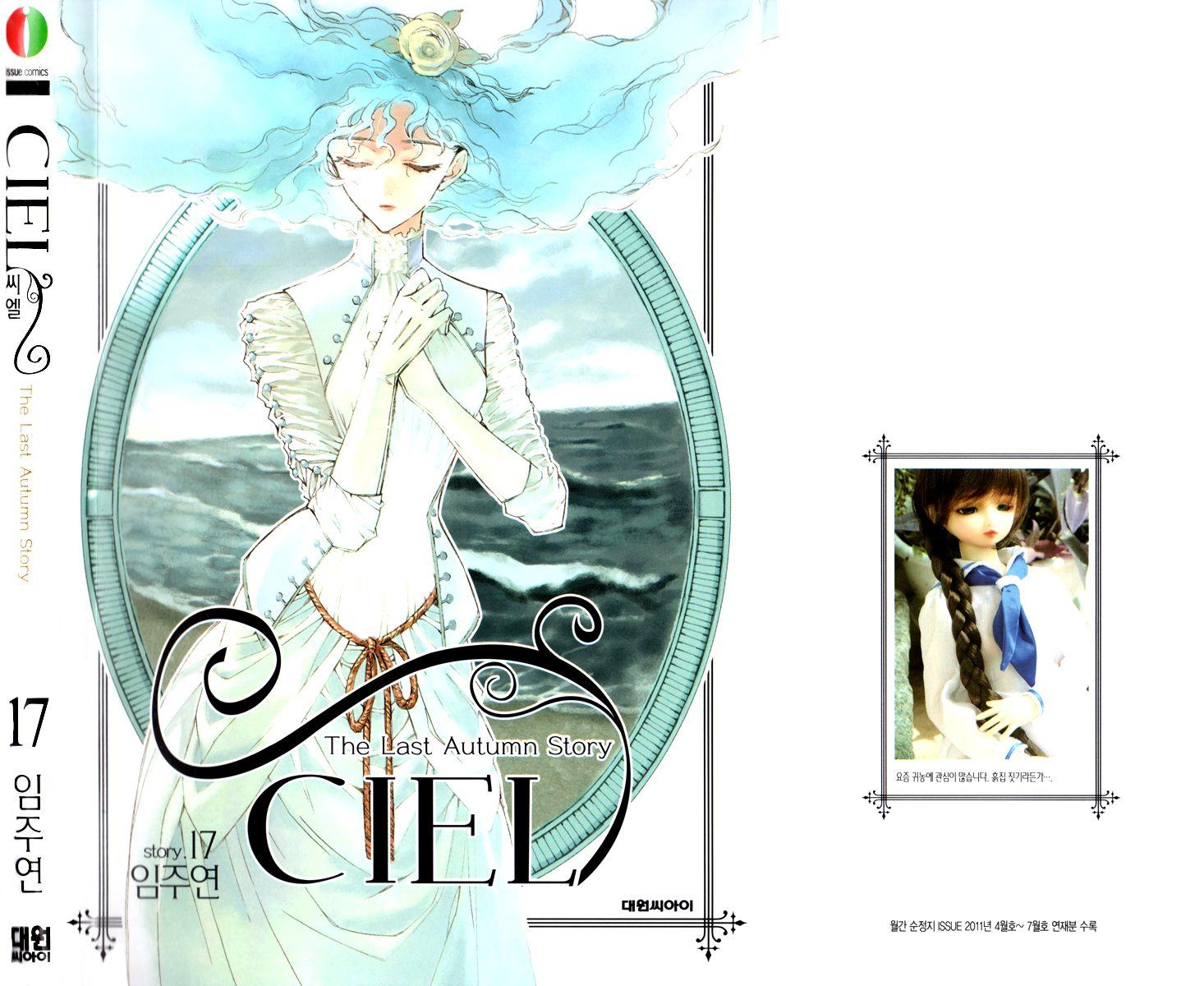 Ciel~the Last Autumn Story~ 15.5 Page 2