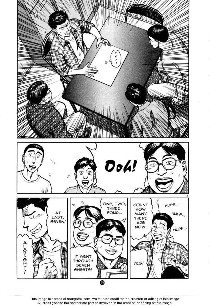 Tanabata no Kuni 2 Page 3