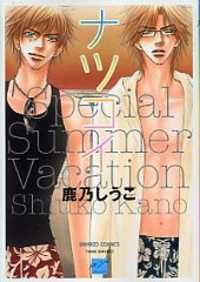 Fascinating Summer Vacation