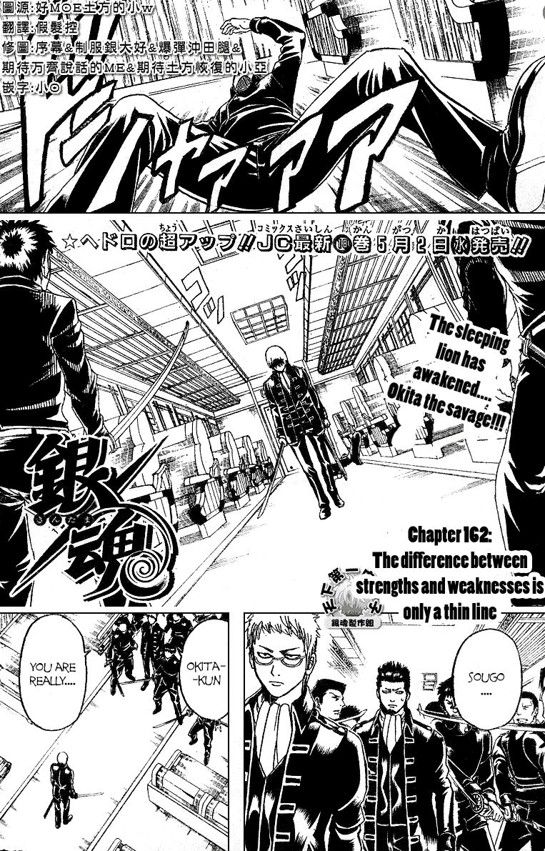 Gintama 162 Page 2