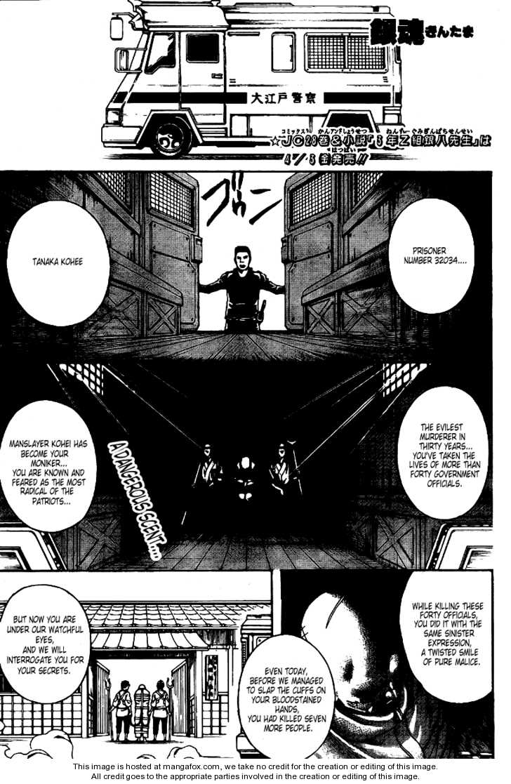 Gintama 252 Page 1