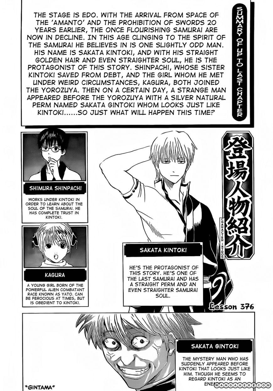 Gintama 373 Page 1