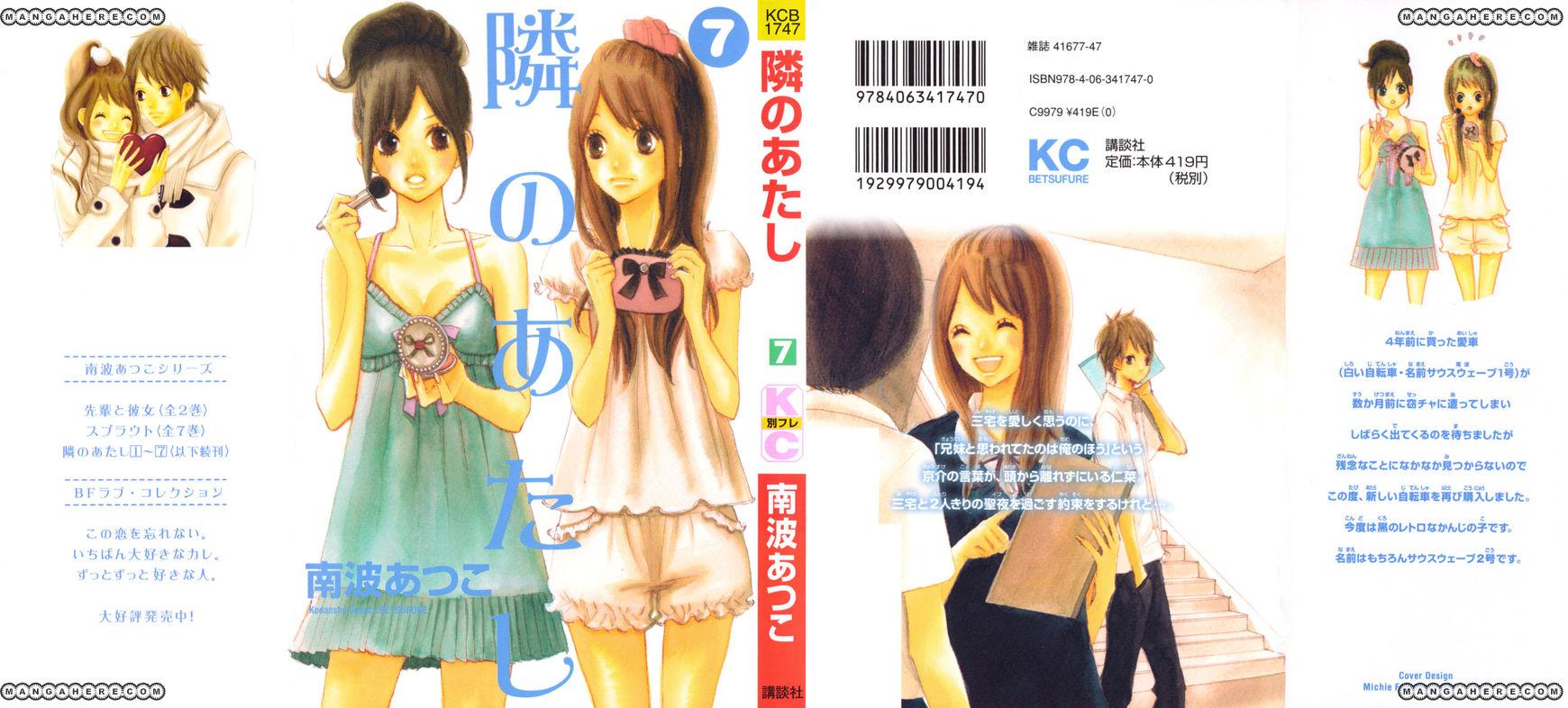 Tonari no Atashi 25 Page 2