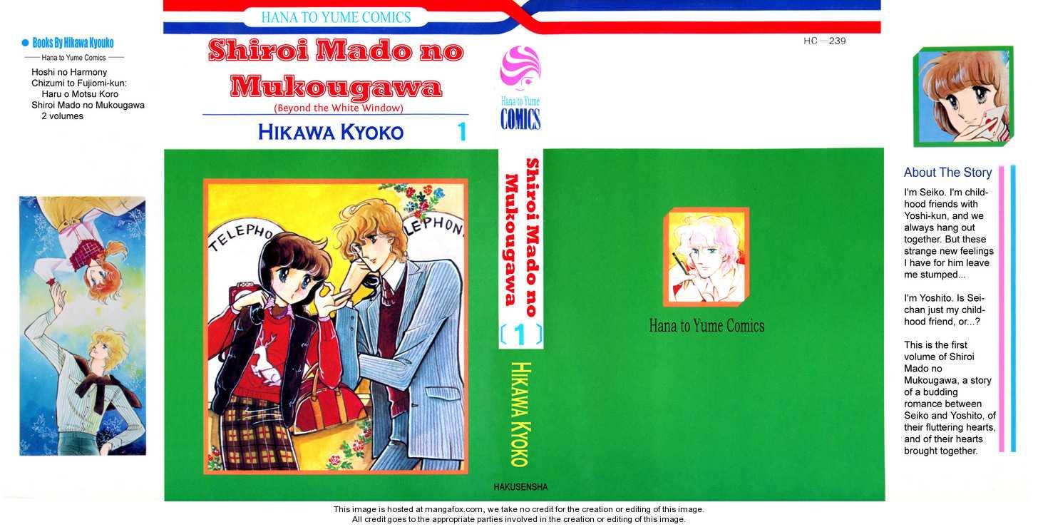 Shiroi Mado no Mukougawa 1 Page 2