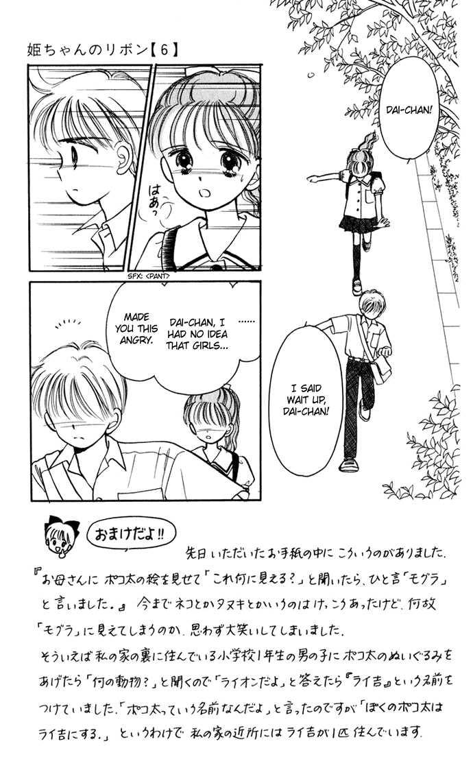 Hime-chan no Ribbon 25 Page 3