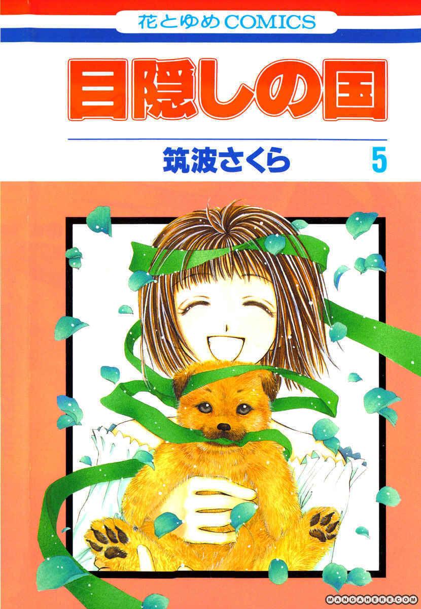 Mekakushi No Kuni 16 Page 3