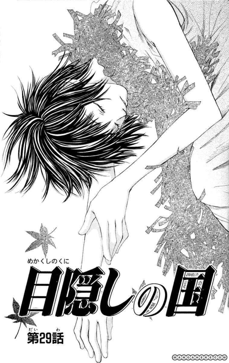 Mekakushi No Kuni 29 Page 2