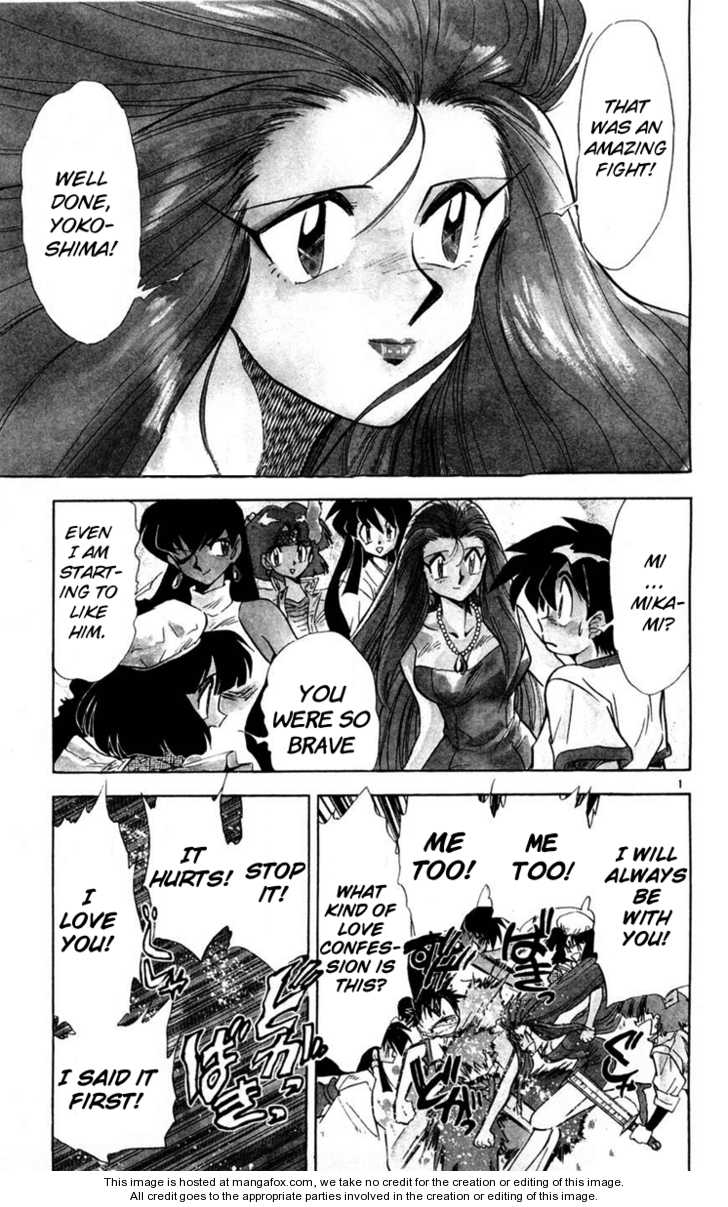 Ghost Sweeper Mikami 4 Page 1