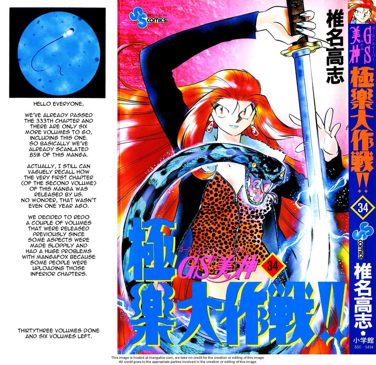 Ghost Sweeper Mikami 1 Page 1