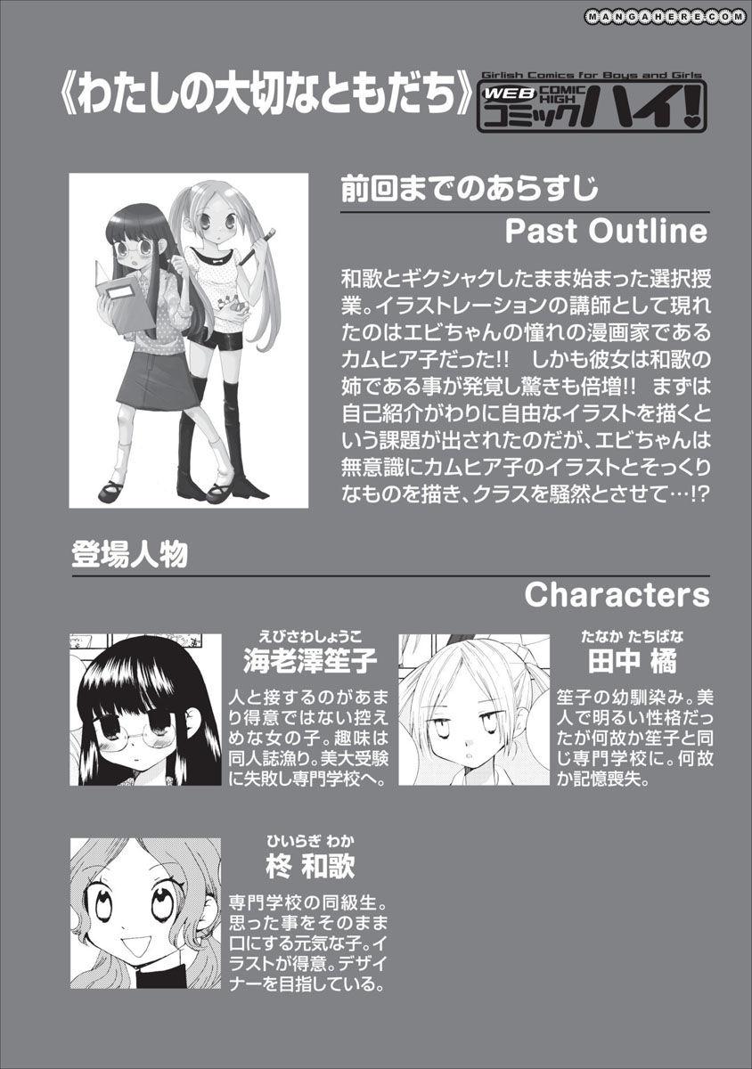 Watashi no Taisetsu na Tomodachi 10 Page 1