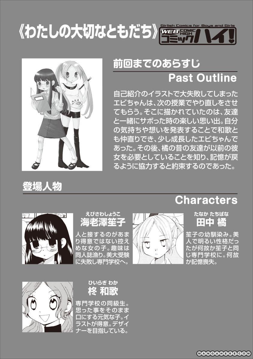 Watashi no Taisetsu na Tomodachi 13 Page 1