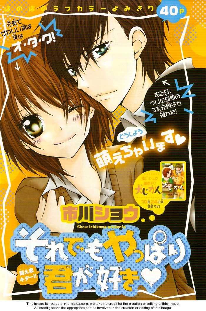 Sore demo Yappari Kimi ga Suki 0 Page 2