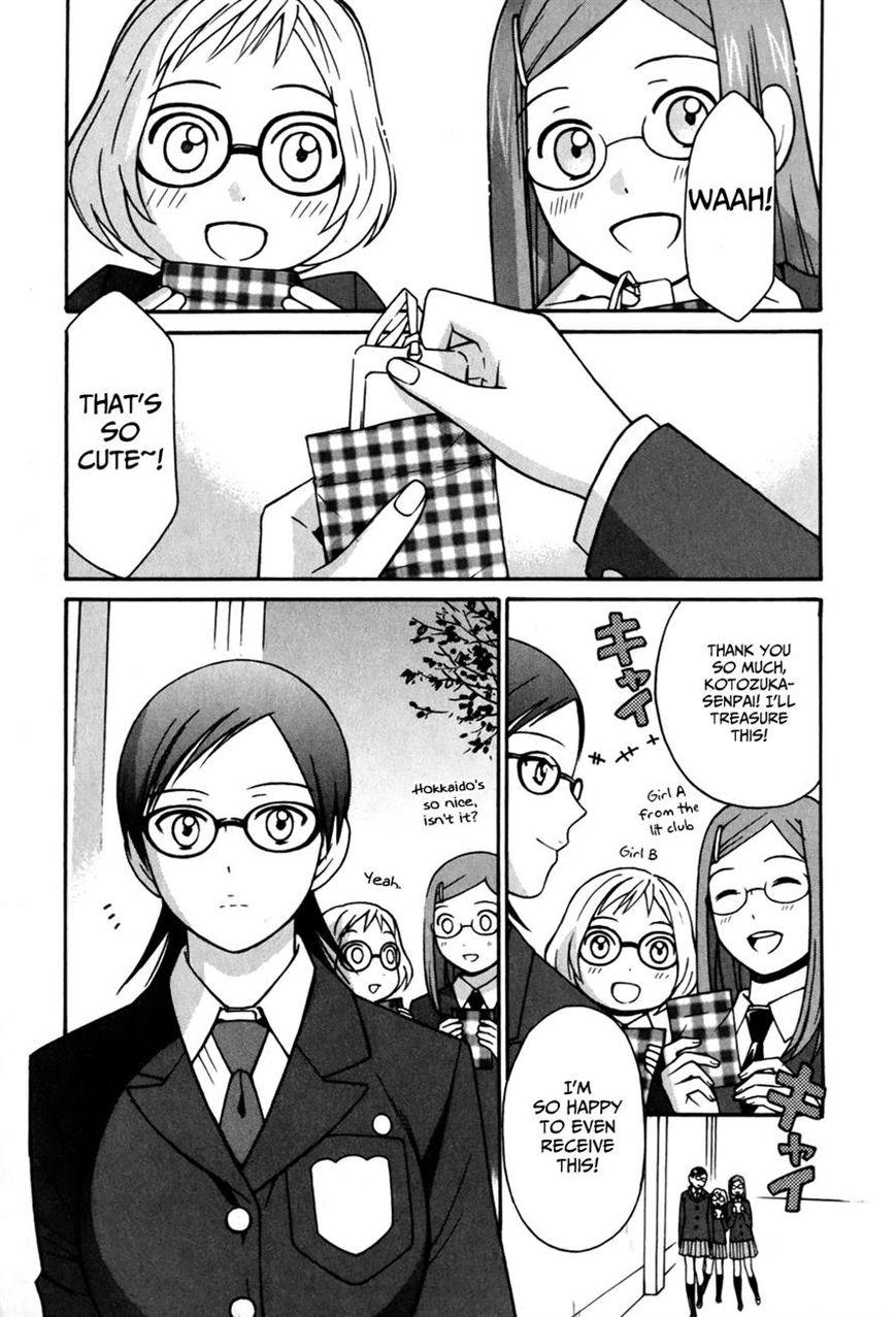 Sora no Manimani 24 Page 1