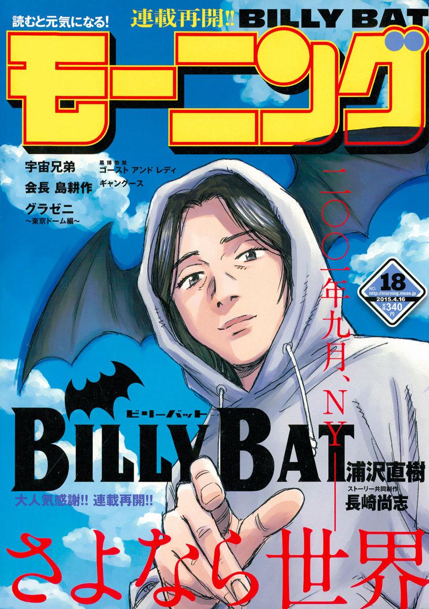 Billy Bat 134 Page 1