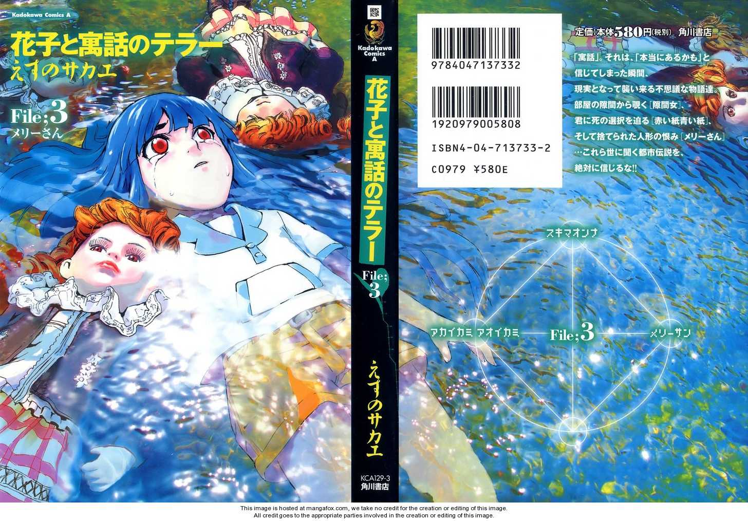 Hanako to Guuwa no Tera 10 Page 1