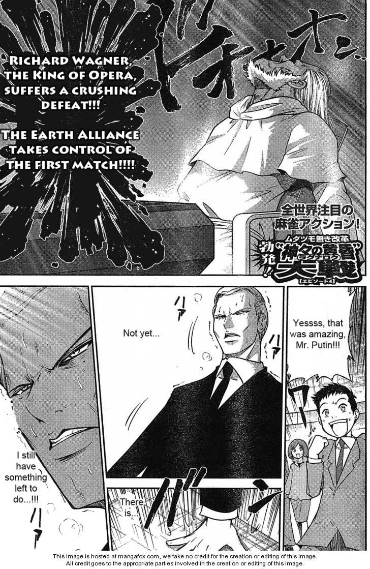 The Legend of Koizumi 14 Page 1