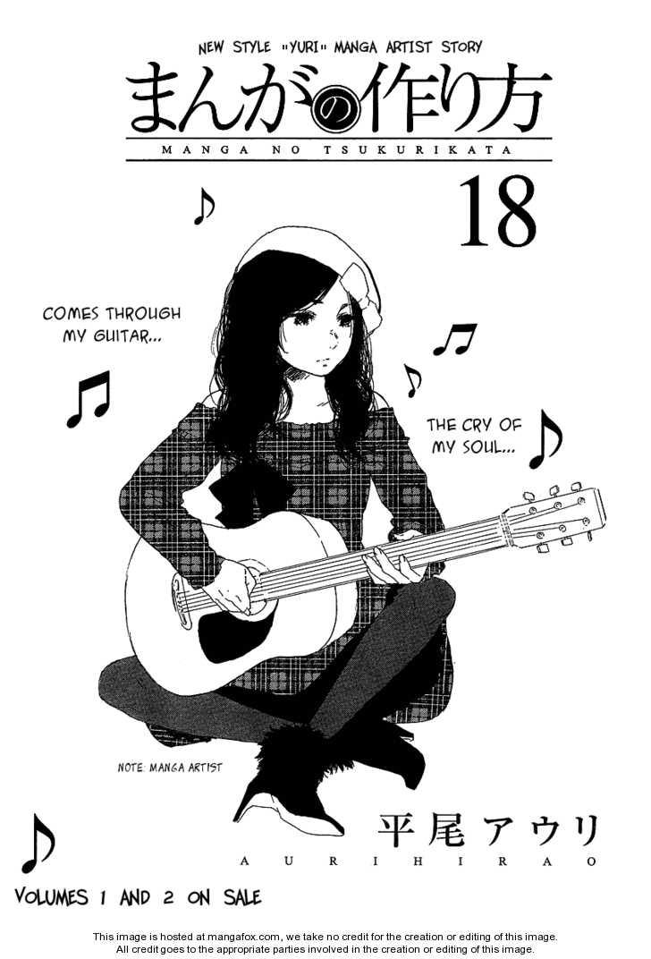 Manga no Tsukurikata 18 Page 1