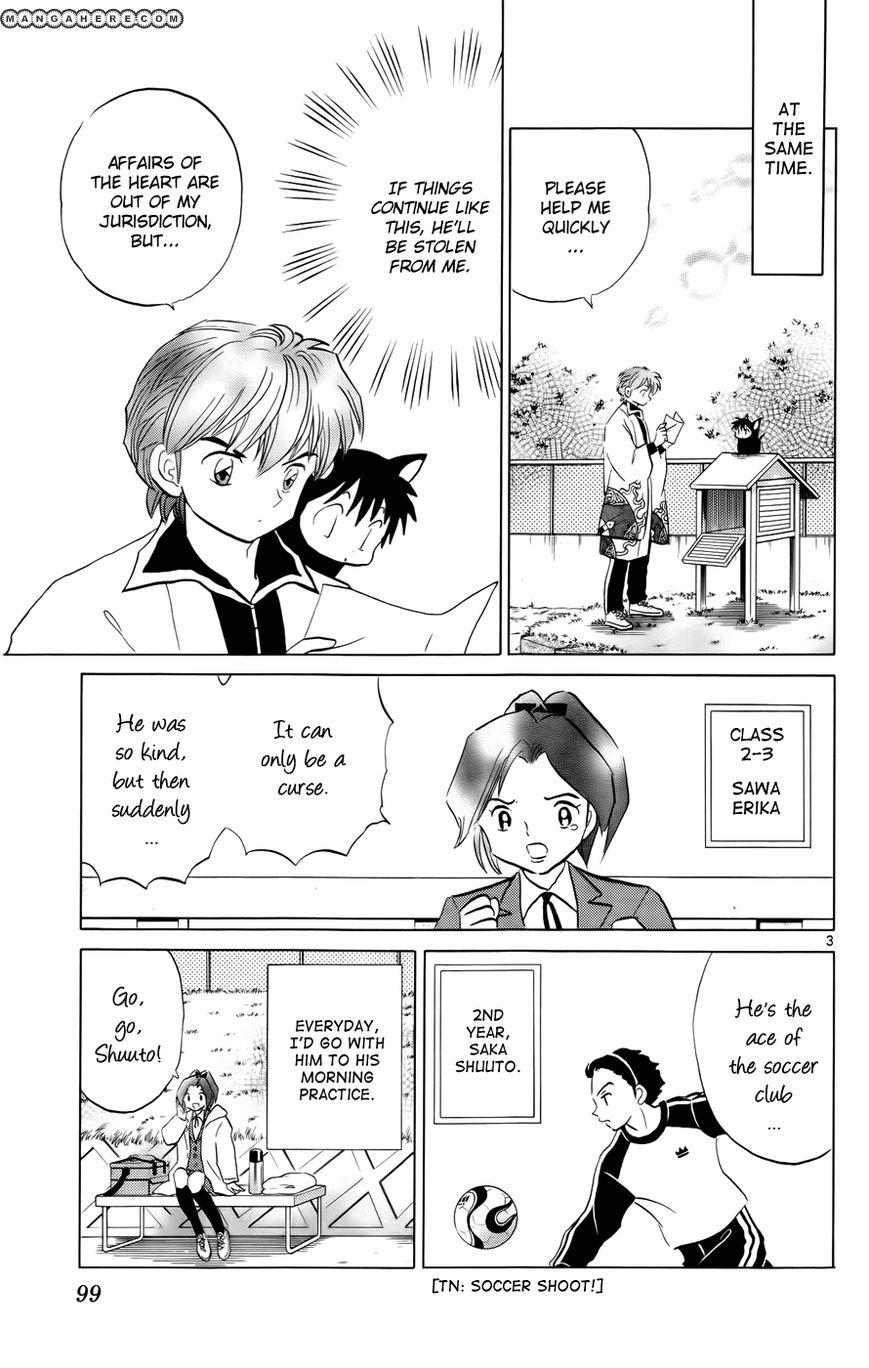 Kyoukai no Rinne 134 Page 3
