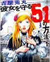 Kanojo wo Mamoru 51 no Houhou