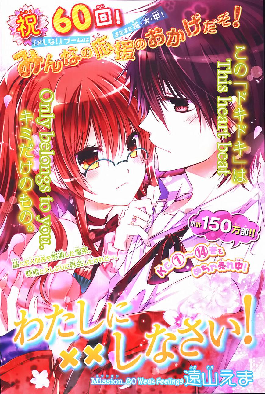Watashi ni xx Shinasai! 60 Page 2