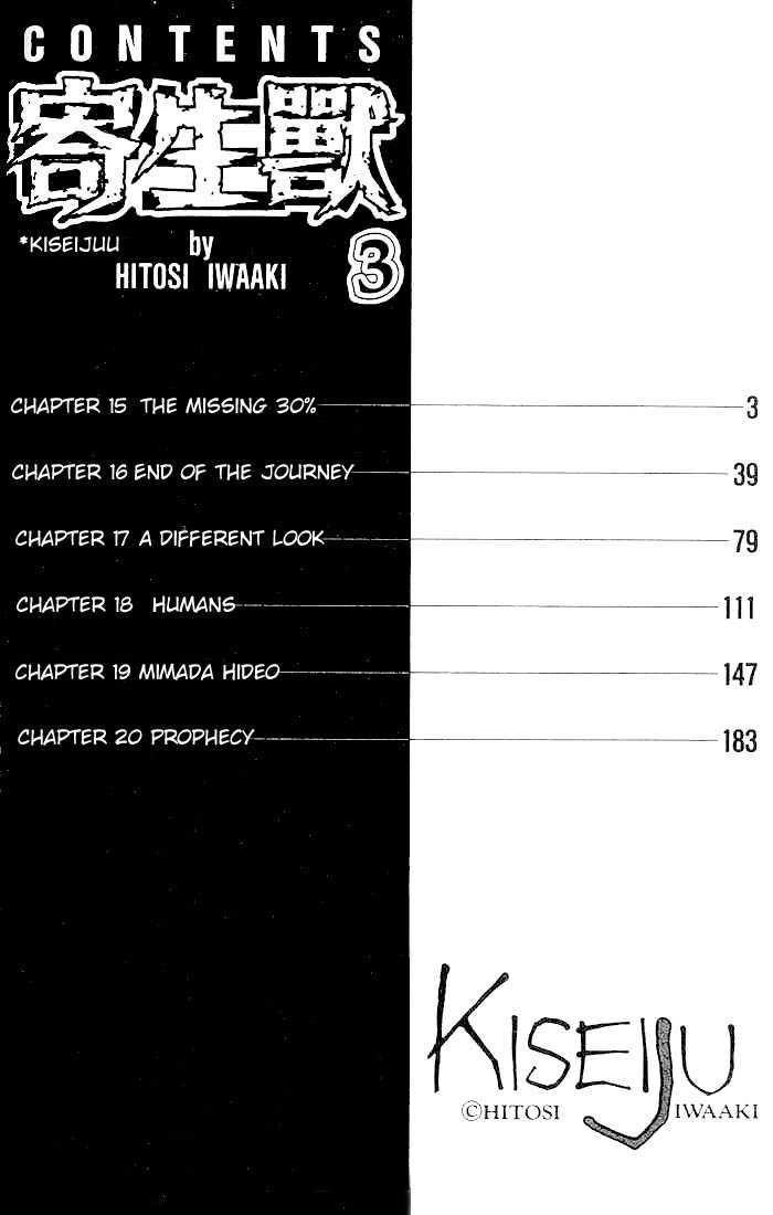 Kiseijuu 15 Page 2