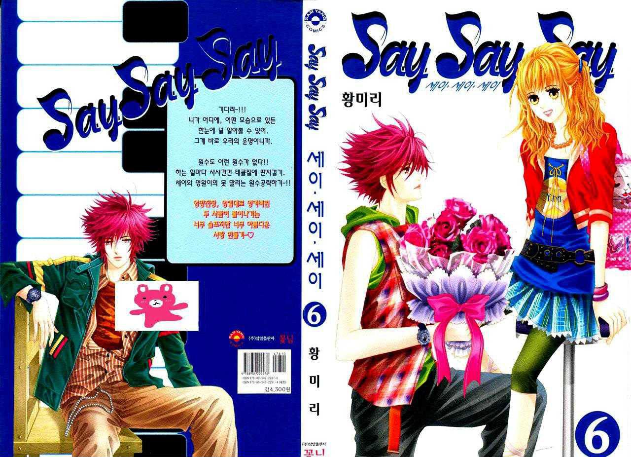Say Say Say (HWANG Mi Ri) 1 Page 2