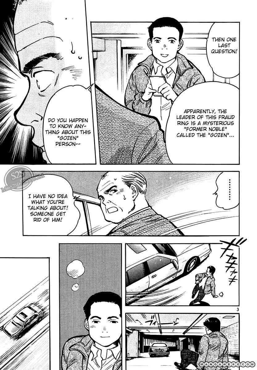 Kurosagi 49 Page 4