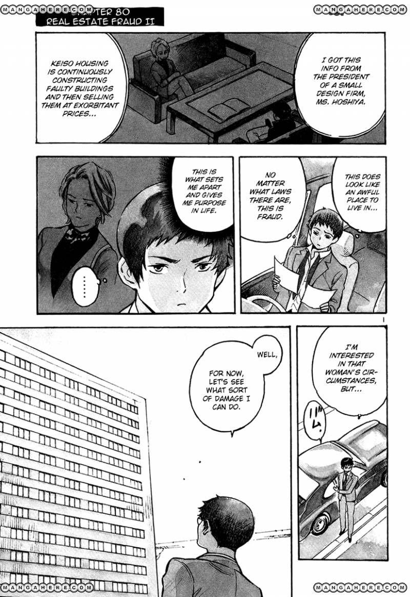 Kurosagi 80 Page 2