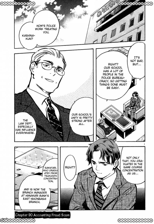 Kurosagi 90 Page 2