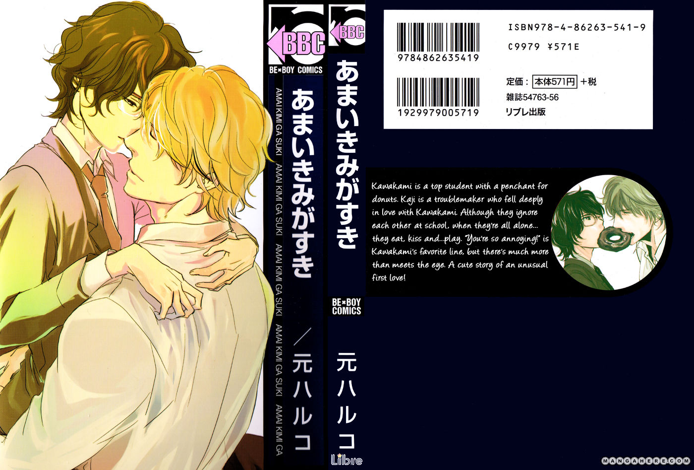 Amai Kimi ga Suki 4 Page 3