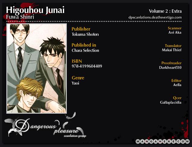 Higouhou Junai 8.5 Page 2