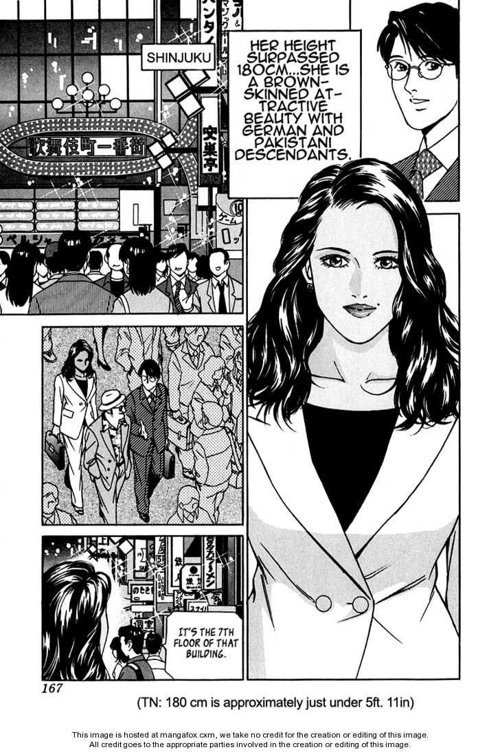Desire (KOTANI Kenichi) 26 Page 4