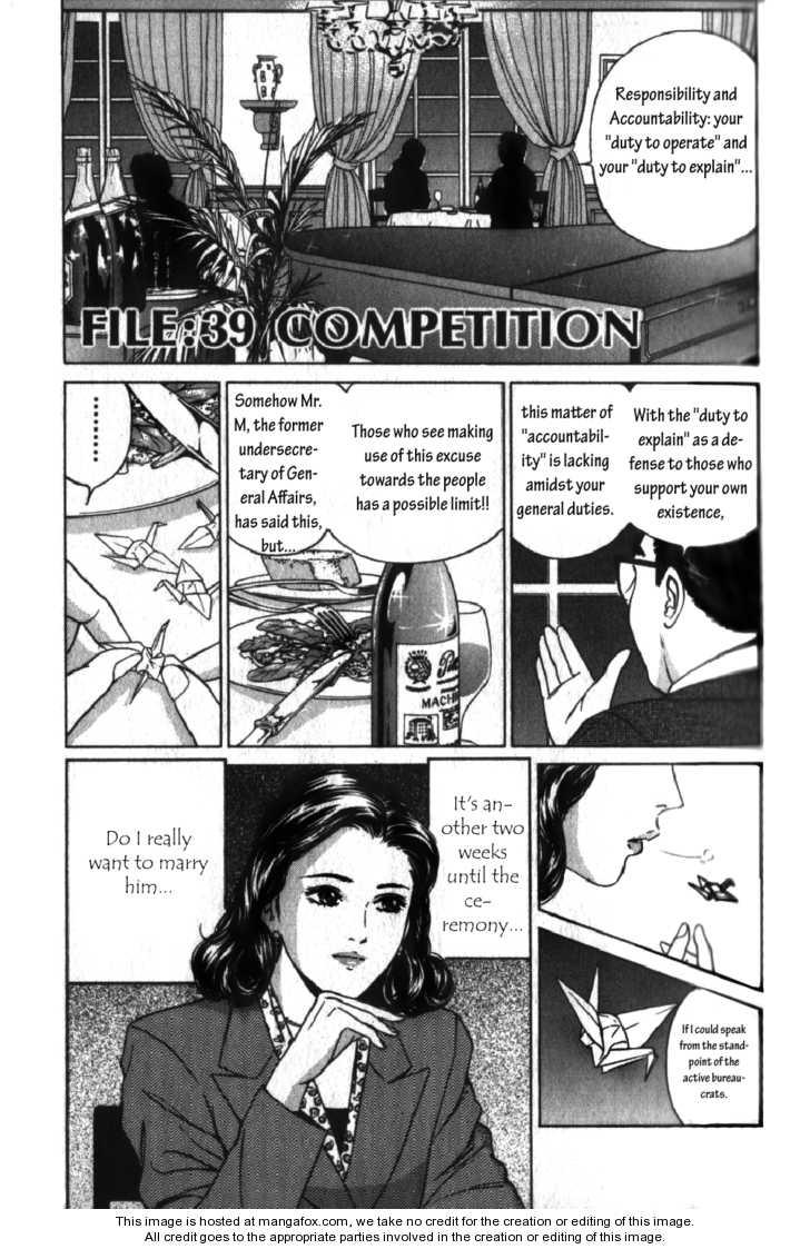 Desire (KOTANI Kenichi) 39 Page 3