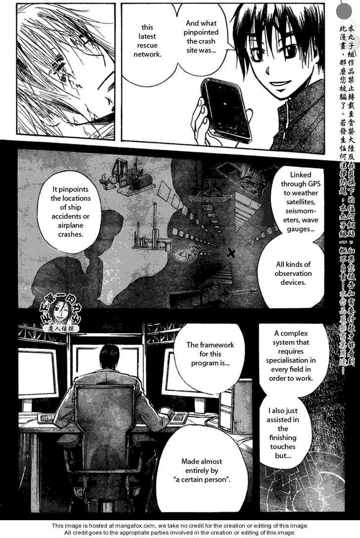 Majin Tantei Nougami Neuro 200 Page 2