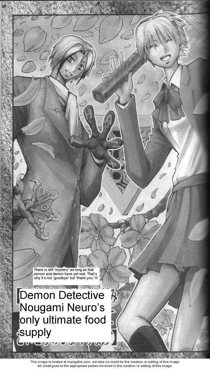 Majin Tantei Nougami Neuro 202 Page 1