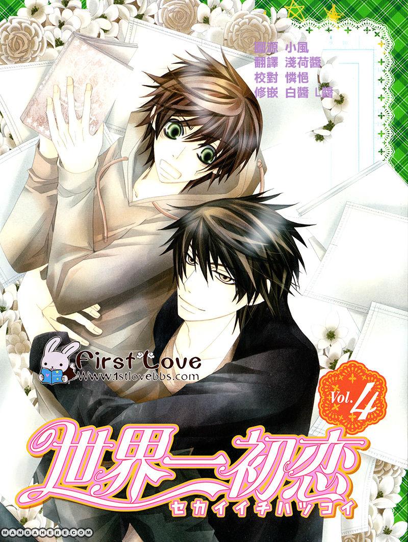 Sekaiichi Hatsukoi 12 Page 1