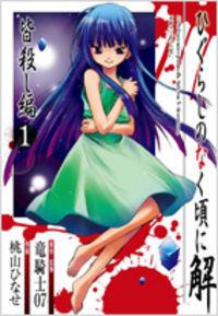Higurashi no Naku Koro ni ~ Minagoroshi