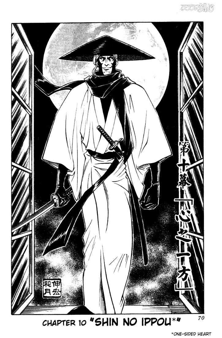 Rurouni Kenshin 10 Page 2