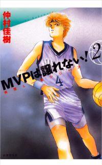 MVP Wa Yuzurenai