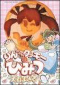 Rin-chan Cookie no Himitsu