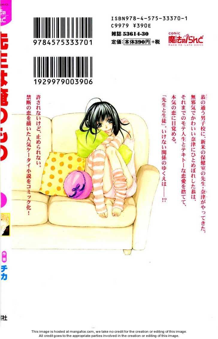 Sensei wa Ore no Mono 1 Page 1