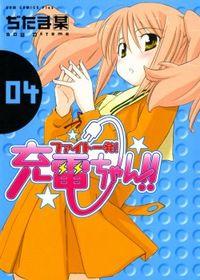 Fight Ippatsu! Juuden-chan!!