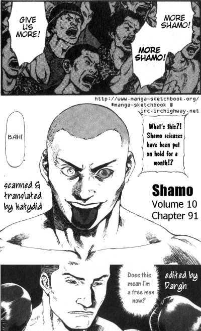 Shamo 91 Page 1