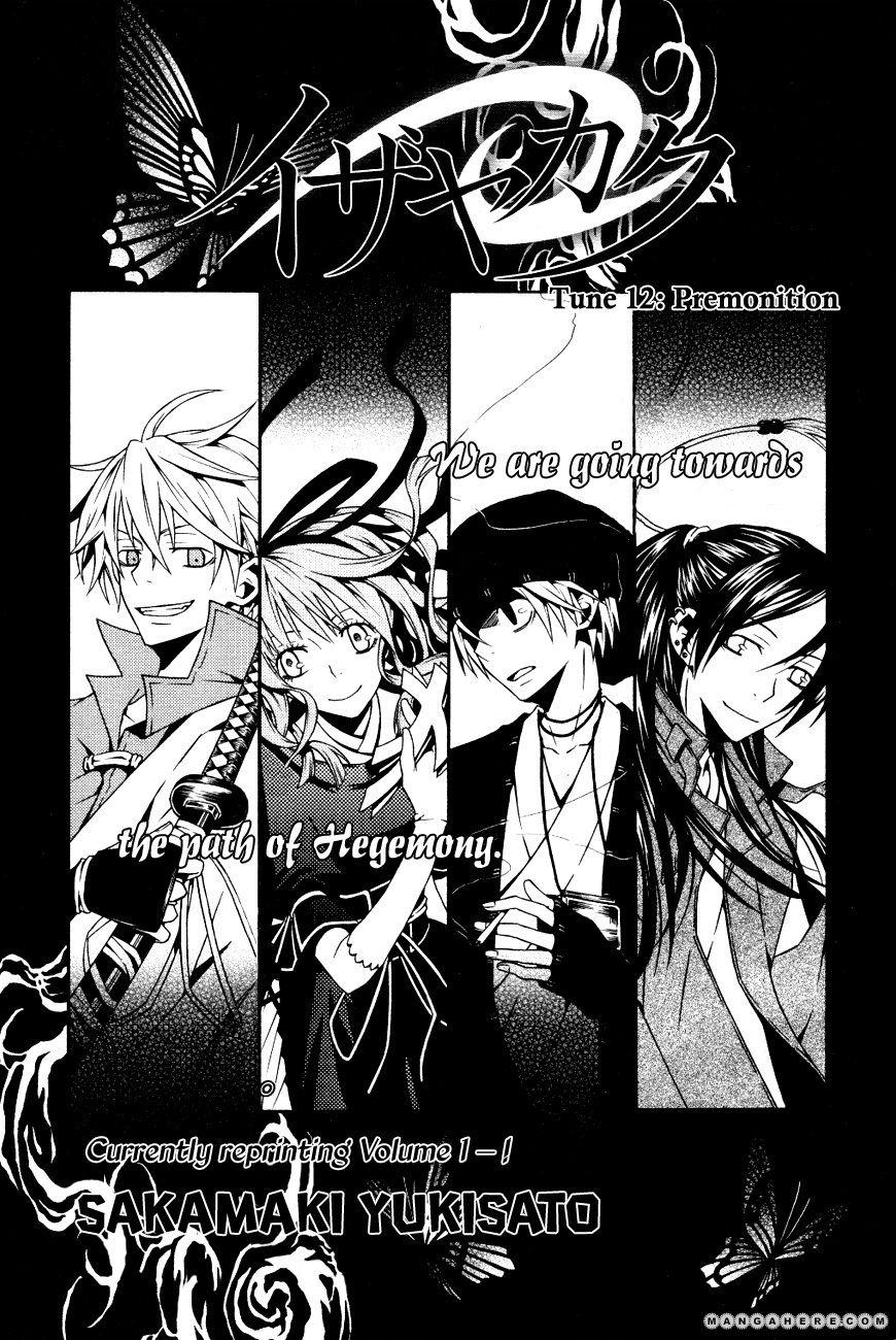 Izayakaku 12 Page 2