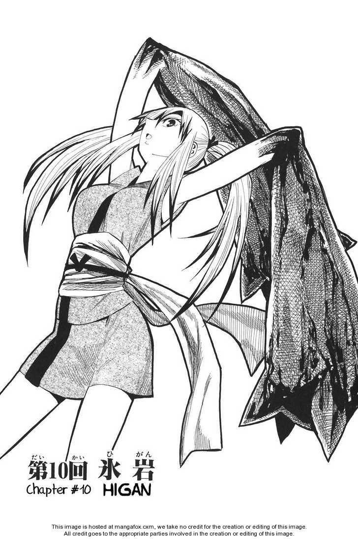 Sengoku Youko 10 Page 2