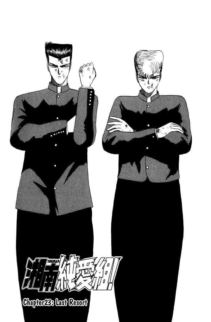Shounan Junai Gumi 23 Page 2
