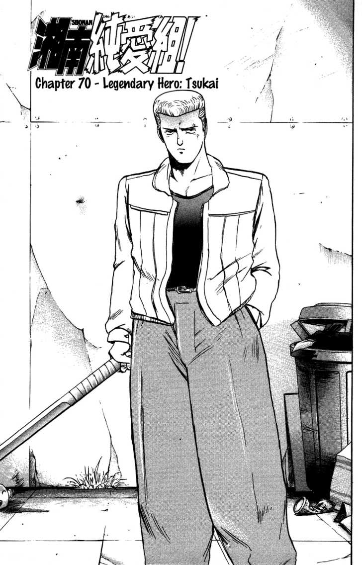 Shounan Junai Gumi 70 Page 2