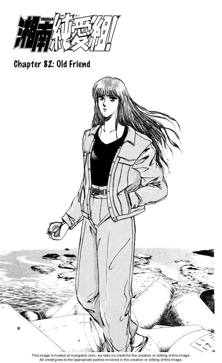 Shounan Junai Gumi 82 Page 1