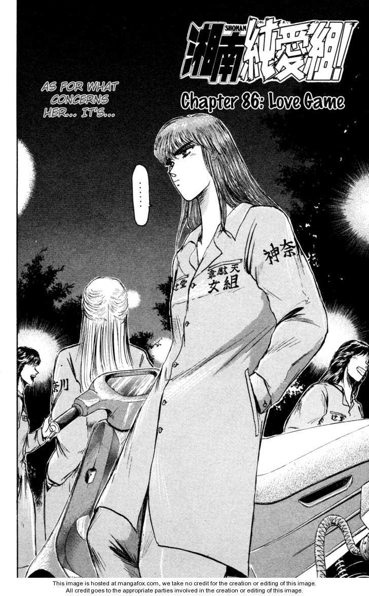 Shounan Junai Gumi 86 Page 2