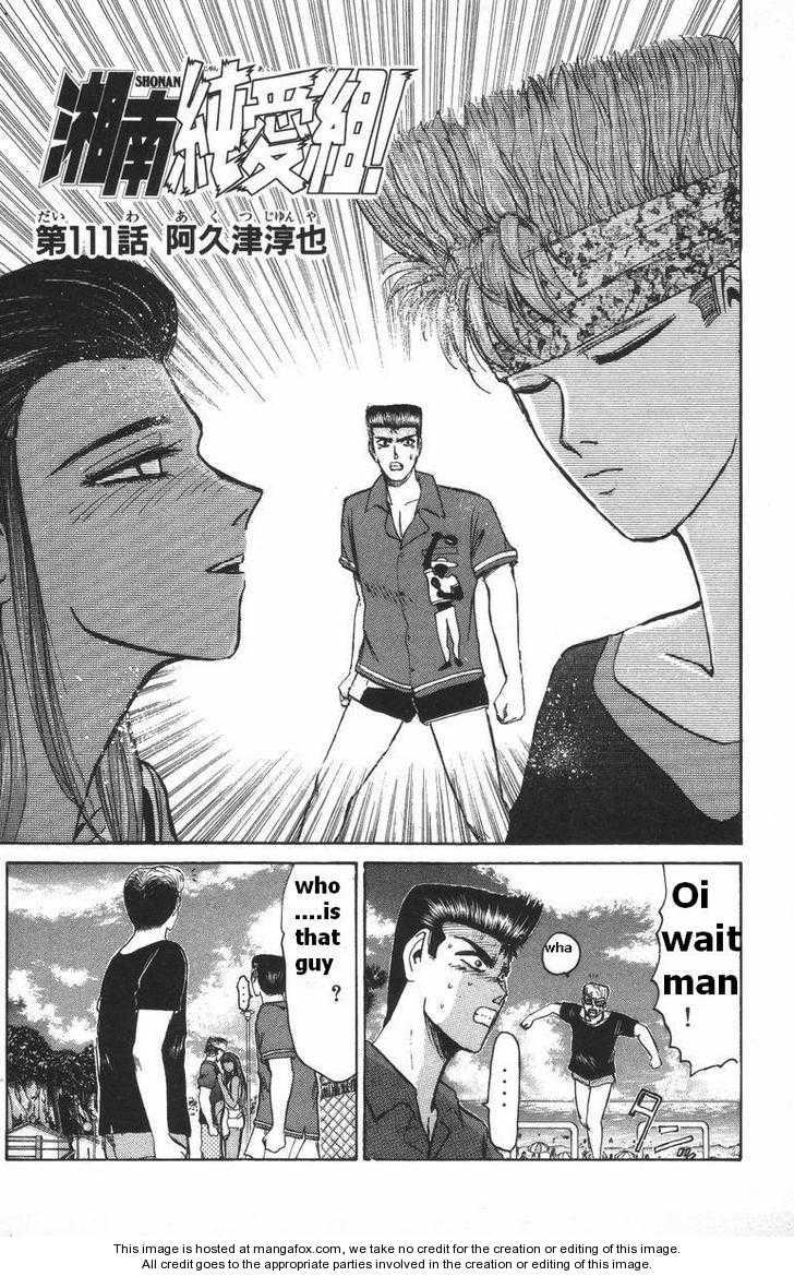 Shounan Junai Gumi 111 Page 2